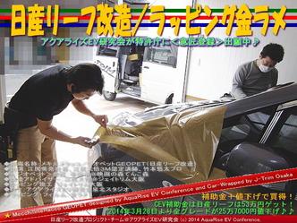 日産リーフ改造/ラッピング金ラメ@アクアライズEV研究会03