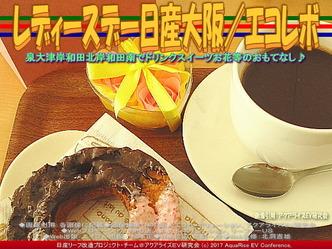 レディースデー日産岸和田北/エコレボ画像02
