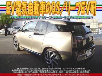 EV電気自動車のQS(3)/リーフEV研05