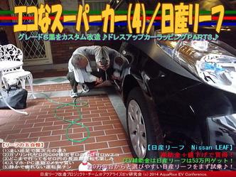 エコなスーパーカー(4)/日産リーフ01