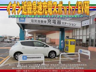イオン近畿急速充電スポット/EV研01