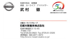武村徹係長名刺 ▼ここをクリックで640x360pxls.に拡大します。