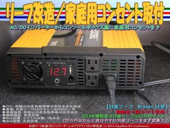 リーフ改造/家庭用コンセント取付02