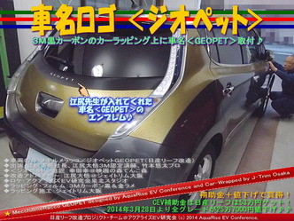 車名ロゴ<ジオペット>@日産リーフ改造01