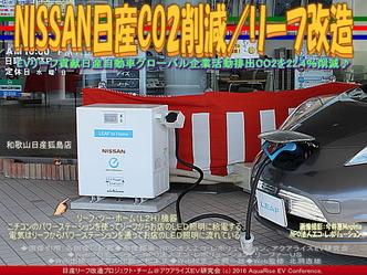 NISSAN日産CO2削減(2)/リーフ改造02