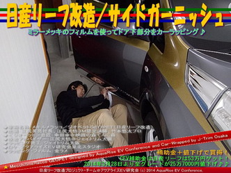 日産リーフ改造/サイドガーニッシュ@アクアライズEV研究会04