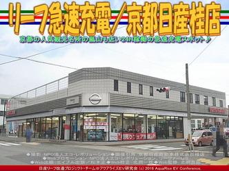 リーフ急速充電/京都日産桂店01
