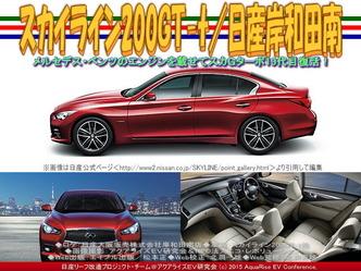 スカイライン200GT-t(2)/日産岸和田南03