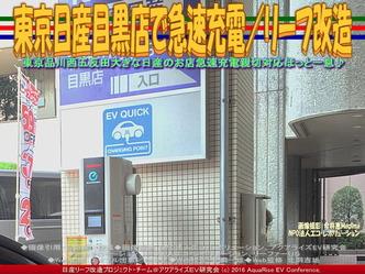東京日産目黒店で急速充電/リーフ改造02