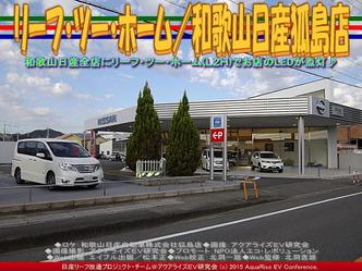 リーフ・ツー・ホーム/和歌山日産狐島店01