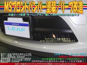 MS号フロントバンパー塗装/リーフ改造03