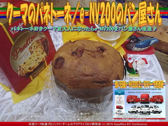 クーマのパネトーネ/e-NV200のパン屋さん03