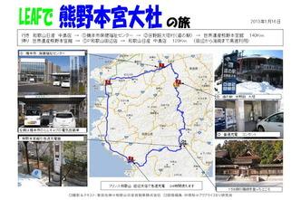 行程マップ/道の駅吉野路大塔/リーフ改造