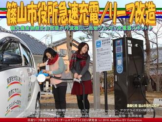 篠山市役所急速充電/リーフ改造02