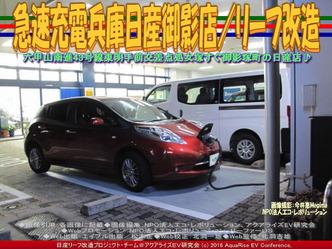 急速充電兵庫日産御影店/リーフ改造02