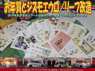 お年賀とジズモエウロ/リーフ改造04