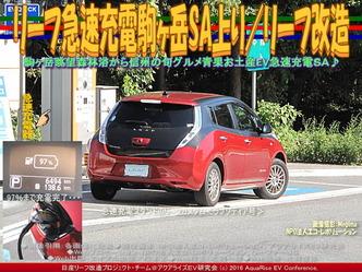 リーフ急速充電駒ヶ岳SA上り/リーフ改造04