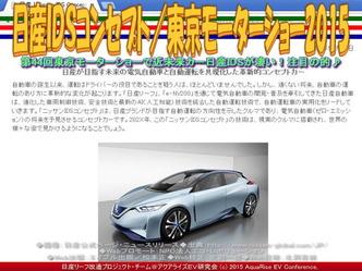 日産IDSコンセプト(5)/東京モーターショー201501