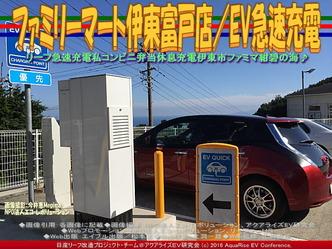 ファミリーマート伊東富戸店/EV急速充電03