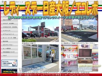 レディースデー日産岸和田南/エコレボ画像03