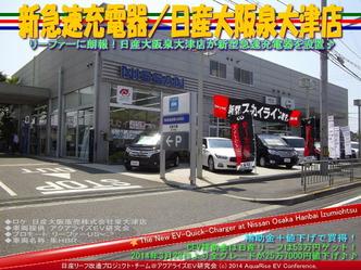 新急速充電器/日産大阪泉大津店@日産リーフ改造11
