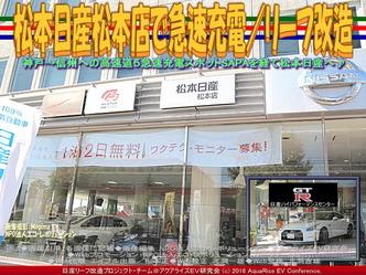 松本日産松本店で急速充電/リーフ改造03