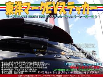 東洋マークEVステッカー@日産リーフ改造05