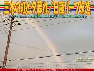 三木の虹と夕暮れ(2)/リーフ長距離運転01