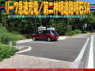 リーフ急速充電/第二神明道路明石SA05