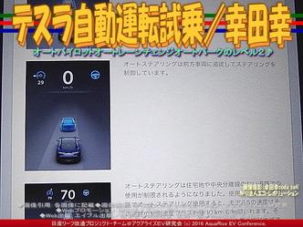 テスラ自動運転試乗(2)/幸田幸03
