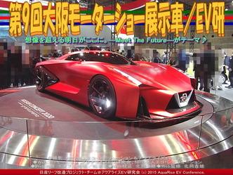 第9回大阪モーターショー展示車(4)/EV研01
