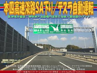 本四高速淡路SA下り/テスラ自動運転02