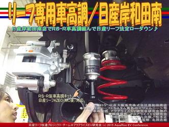 リーフ専用車高調/日産岸和田南05