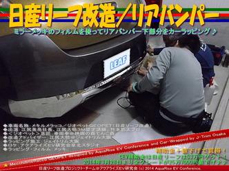 日産リーフ改造/リアバンパー@アクアライズEV研究会02