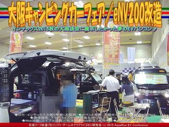 大阪キャンピングカーフェア/eNV200改造04