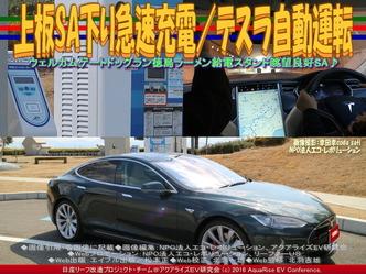 上板SA下り急速充電/テスラ自動運転02