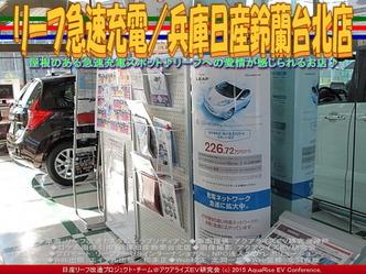 リーフ急速充電/兵庫日産鈴蘭台北店02