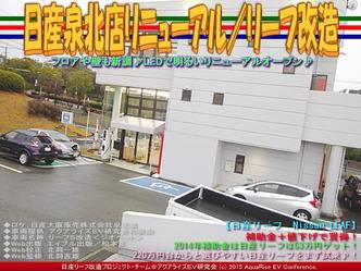 日産泉北店リニューアル/リーフ改造05