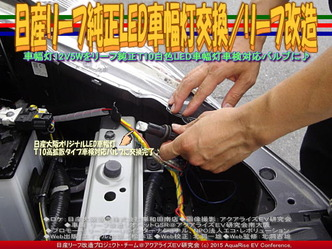 日産リーフ純正LED車幅灯交換/リーフ改造04 ▼クリックで640x480に拡大