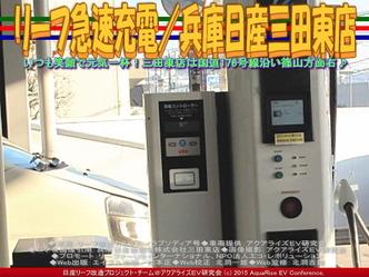 リーフ急速充電/兵庫日産三田東店03