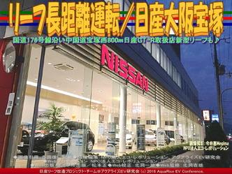 リーフ長距離運転/日産大阪宝塚04