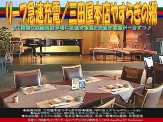三田屋本店で急速充電/リーフ改造05