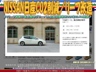 NISSAN日産CO2削減/リーフ改造02