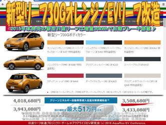 新型リーフ30Gオレンジ/EVリーフ改造02