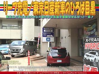 リーフ充電/東京日産新車のひろば目黒04
