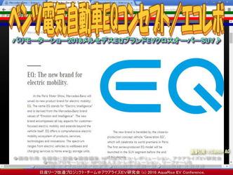 ベンツ電気自動車EQ(2)/エコレボ02