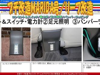 プチ改造MARIDA号/リーフ改造03