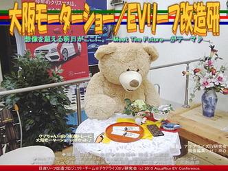 大阪モーターショー/EVリーフ改造研05