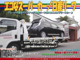 エコなスーパーカー/日産リーフ05