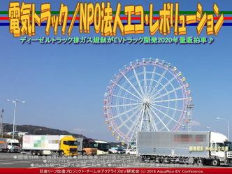 電気トラック/NPO法人エコ・レボリューション画像03